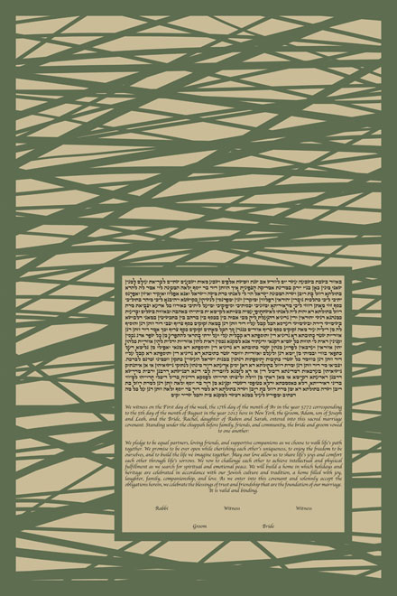 The Dancing Lines Papercut Ketubah