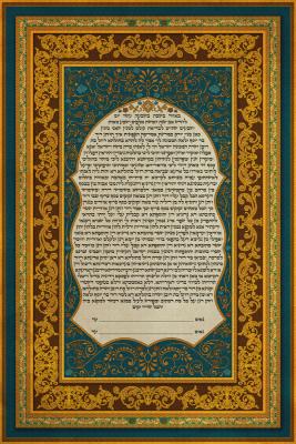 The Persian Ketubah