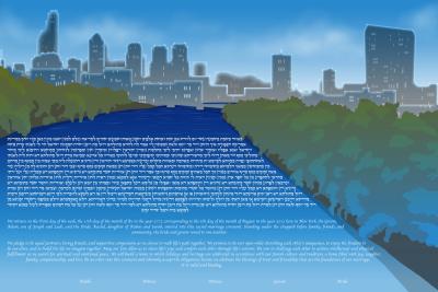 The Philadelphia Skyline Ketubah