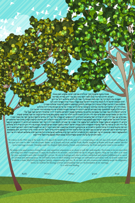 Up In A Tree Ketubah