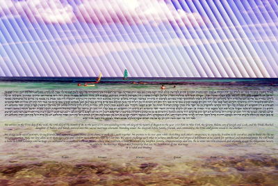 The Summer Stripes Ketubah