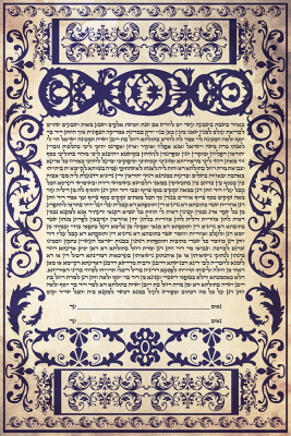 The Moscow Ketubah