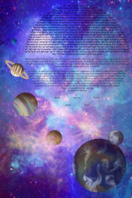 The Solar System Ketubah