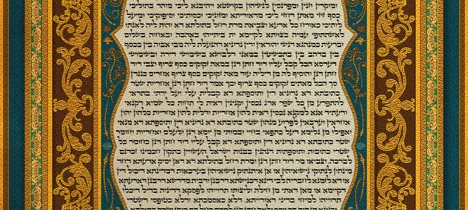 Back to Our Roots: Vintage Ketubah